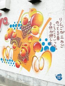 フルーツの金魚屋