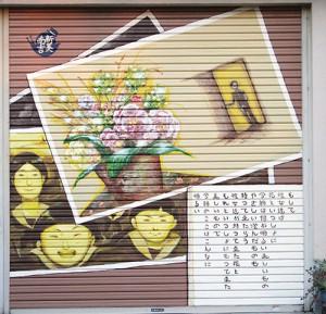 04伊藤商店
