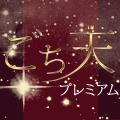 gochi_04_120