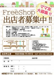 20150907_freeshop_info