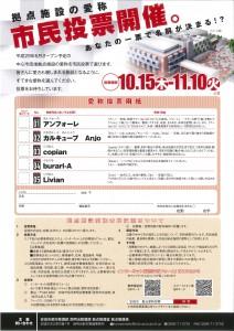 20151015_simintohyou