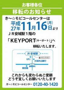 201510_きーもびコールセンター移転のお知らせ
