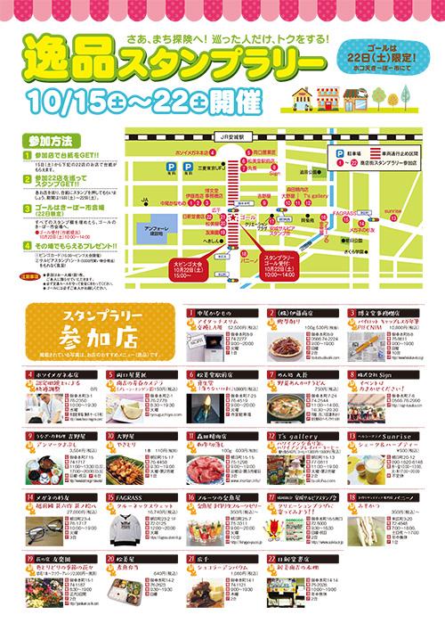 20161015_22_stamp