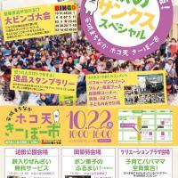 20161022_kibo