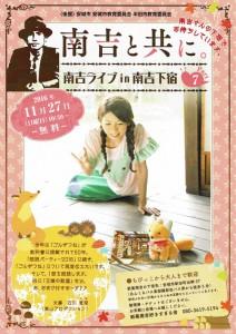 20161127_nankichito