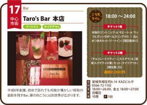 017_taro01