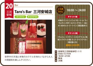 020_taro02