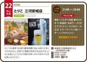 022_toriko