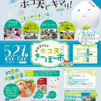 20170527_kibo_omote