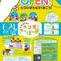 20170624_kibo_omote