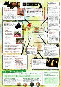 20170730_nankichi_birthday_%e3%83%9a%e3%83%bc%e3%82%b8_2