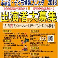 2018ongaku