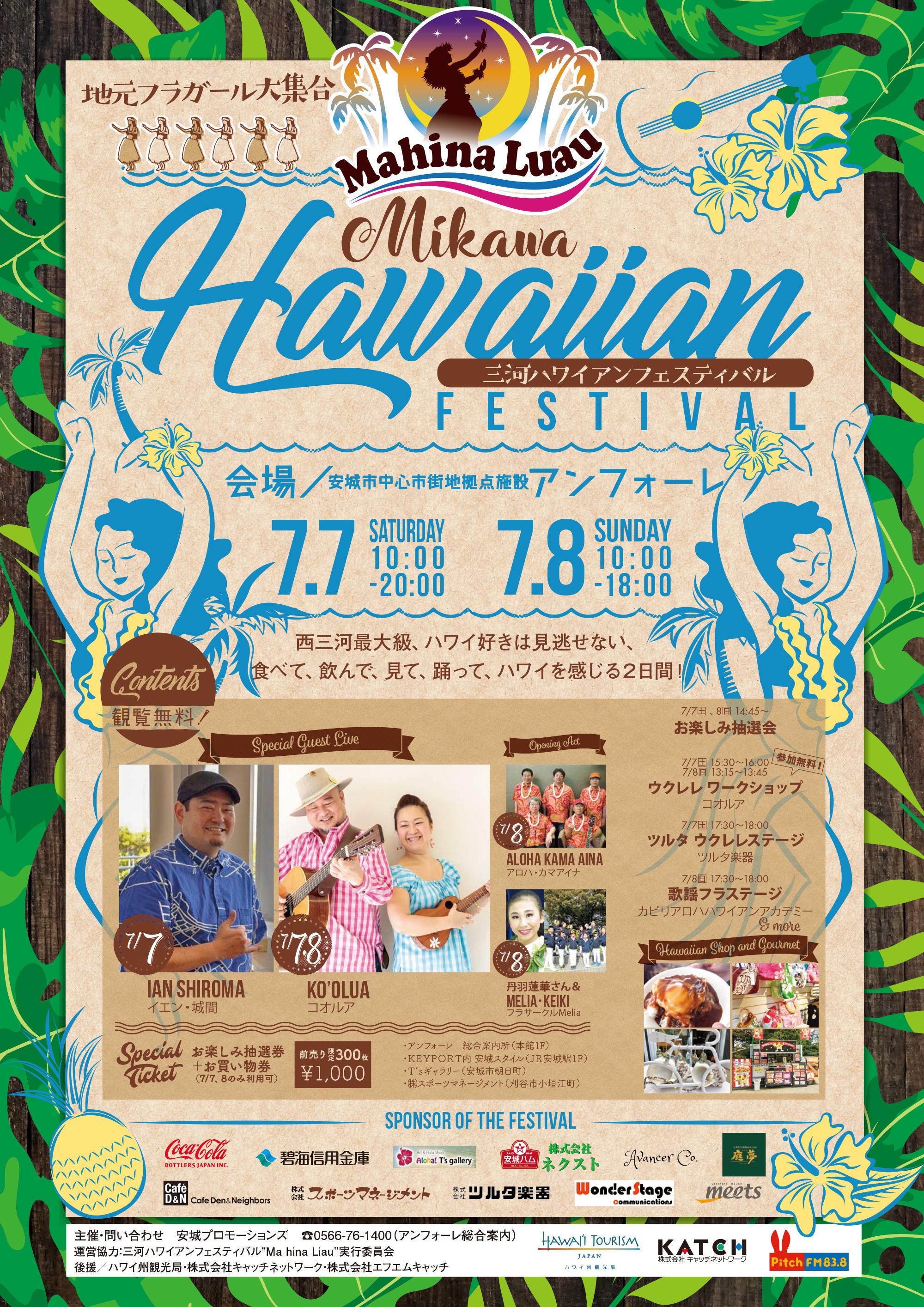 三河ハワイアンフェスティバル