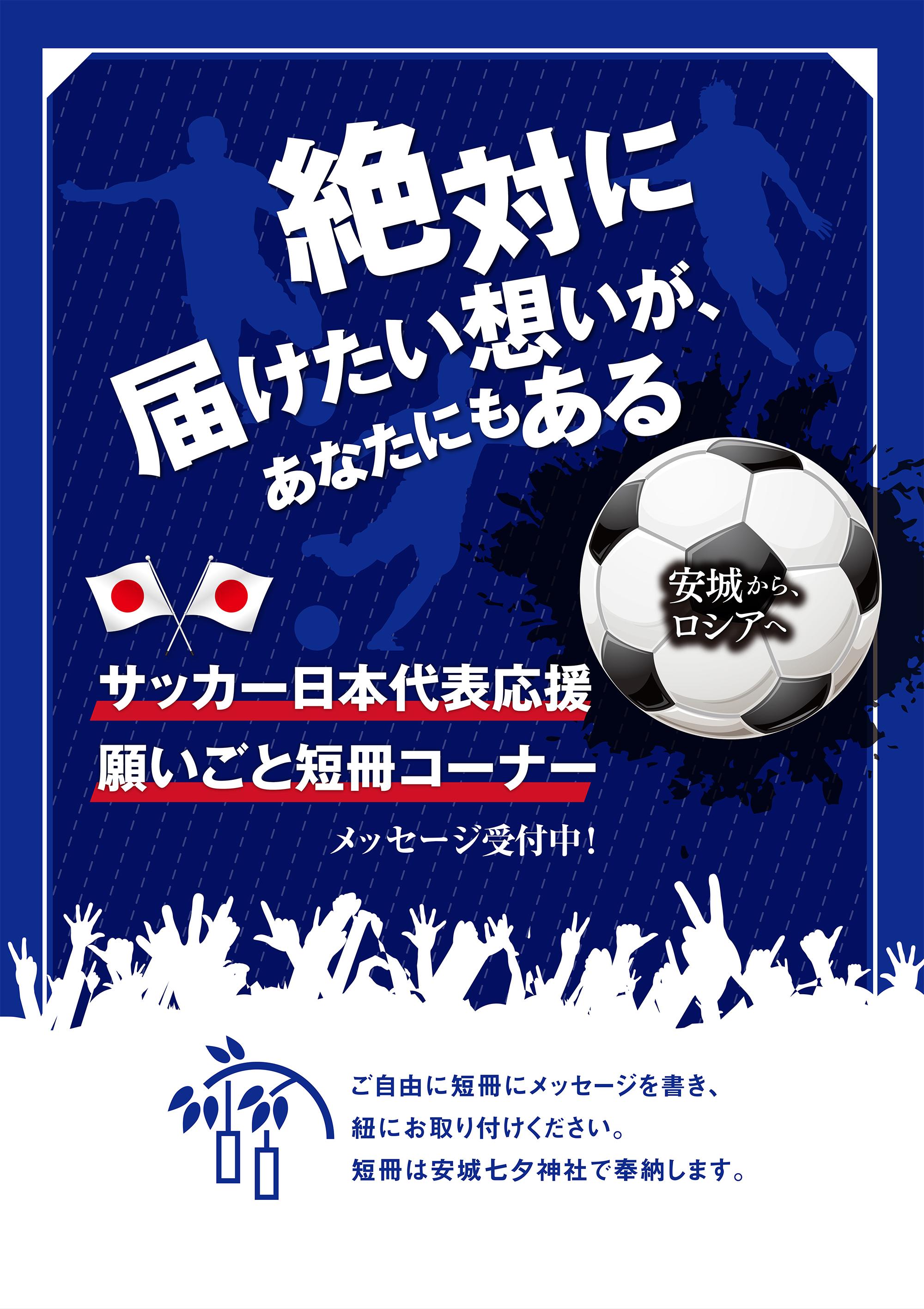 サッカー日本代表応援 願いごと短冊コーナー