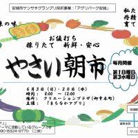 yasai2018_6