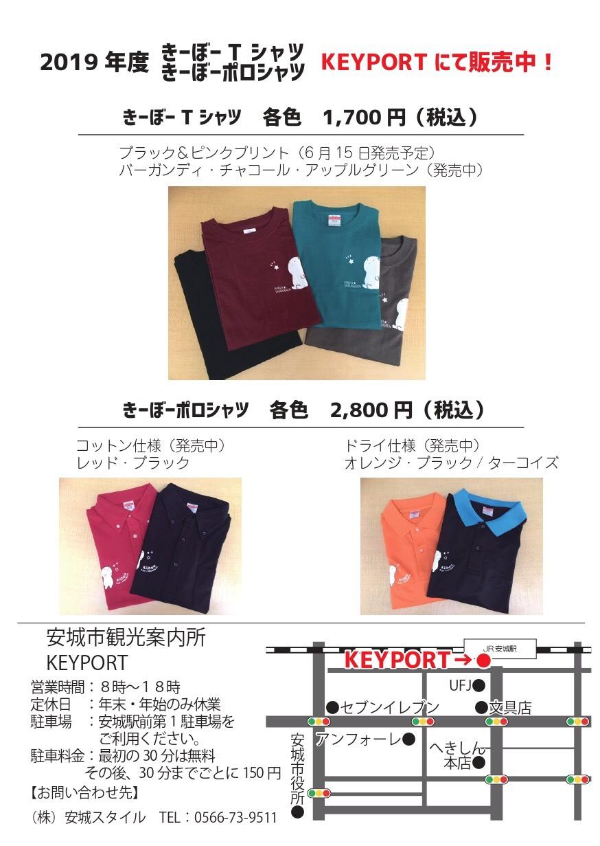 新作きーぼーTシャツ