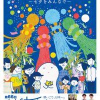 2019_tanabata_poster