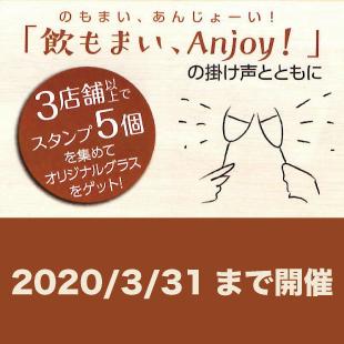 酒(しゅ)タンプラリー開催中のイメージ